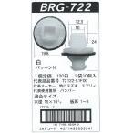 【メーカー直送品】ブリッジ BRG-722 フロントグリル プッシュクリップ プッシュ クリップ DM便 送料無料