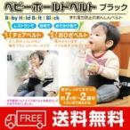 チェアベルト赤ちゃん椅子ベルト