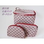 ラルフローレン 化粧ポーチ/バニティポーチ 3点セット お買い得商品 ピンク