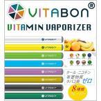 期間限定セール10%OFF VITABON ビタボン 電子たばこ 水蒸気 健康たばこ ニコチンゼロ 吸うビタミン