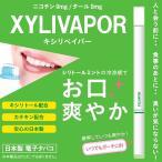 送料無料 口臭予防 XYLIVAPOR キシリベイパー 日本製 携帯用電子たばこ ニコチンゼロ タールゼロ
