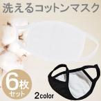マスク 洗える コットン 個包装 6枚セット 洗えるマスク 夏用 布マスク 薄手 涼しい ウィルス対策 送料無料