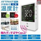 非接触式温度計 attrait アトレ HC-T01 送料無料