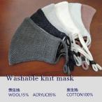 マスク ニットマスク 洗えるマスク ウール入りマスク 凹凸 ウォッシャブル おしゃれマスク ファッションマスク 布マスク モノトーンカラー