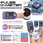 パルスゼロメーター OMHC-CNPM001 血中酸素飽和度 心拍数 測定 送料無料