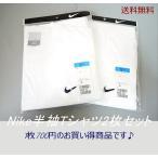 Yahoo!ROVEL送料無料 キッズ&レディース ナイキ半袖Tシャツ オフホワイト 2枚セット お買い得商品♪ 130サイズ 150サイズ