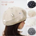 送料無料 ラインストーン付き ベレー帽 ウール80% 秋 冬 帽子 HAT