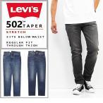 デニムパンツ メンズデニムパンツ リーバイス Levi's リーバイス Levi's 502 メンズ ジーンズ レギュラーテーパード ジーンズ パンツ ジーパン 502