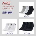 ショッピングソックス 送料無料 NIKE 3Pコットン ショートソックス くるぶし丈靴下 SX4701 25-27cm ブラック  ホワイト ミックス