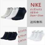 ショッピングソックス 送料無料 NIKE 3Pコットン スニーカーソックス 3足組 ショート丈 靴下 SX4702 25-27cm