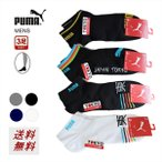 プーマ PUMA ベーシック ロゴ ソックス 靴下 スニーカー丈 くるぶし丈 3足組 ブランド スポーツミックス 送料無料