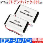 2個セット NTT コードレスホン 子機用 充電池 CT-デンチパック-069 【ロワジャパンPSEマーク付】