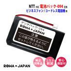NTT東日本 電池パック-094 デンチパック-094 コードレスホン 子機 電話機 互換 充電池 NTT西日本 【ロワジャパン】