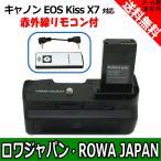 【ロワジャパン】【赤外線リモコン付】CANON キヤノン EOS Kiss X7 EOS Rebel SL1 EOS 100D 互換 バッテリーグリップ