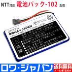 電池パック-102 デンチパック-102 NTT東日本 / NTT西日本 コードレス子機 対応 互換 充電池 【ロワジャパン】