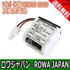 TWINBIRD ツインバード工業 102019 HC-AF78 互換 バッテリー 掃除機 ハンディクリーナー HC-E219 HC-EB19 HC-EB19W 対応 【ロワジャパン】