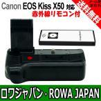【ロワジャパン】【赤外線リモコン付】CANON キヤノン EOS Kiss X50 EOS Rebel T3 EOS 1100D 用 互換 バッテリーグリップ
