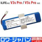 ILIFE V3s Pro V5s Pro PX-B010 ロボット掃除機 交換 バッテリー ロワジャパンPSEマーク付