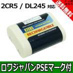 【充電式】[繰り返し] 2CR5 互換 リチウムイオン 充電池 6V 【ロワジャパンPSEマーク付】