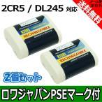 【充電式】[繰り返し] 【2個セット】 2CR5 互換 リチウムイオン 充電池 6V 【ロワジャパンPSEマーク付】