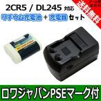 【充電式】[繰り返し] 2CR5 互換 リチウムイオン 充電池 6V 充電器 セット【ロワジャパンPSEマーク付】