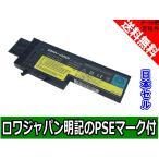 【日本セル】アイビーエム ThinkPad X60 X60s X61 X61s の 40Y7001 互換 バッテリー【ロワジャパン社名明記のPSEマーク付】