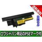 【実容量高】【日本セル】IBM アイビーエム ThinkPad X60 X60s X61 X61s Series の 40Y6999 40Y7001 40Y7003 ASM 92P1174 互換バッテリー【ロワジャパンPSE付】