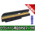 ●【日本セル】 LENOVO ThinkPad X220 X220i の 42T4865 42T4942 互換 バッテリー