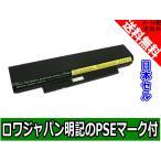 【日本セル】IBM アイビーエム ThinkPad E120 X121e X130e X131e の 0A36292 42T4949 ASM 42T4948 FRU 42T4947 互換 バッテリー【ロワジャパンPSEマーク付】