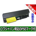 【日本セル】IBM アイビーエム LENOVO Thinkpad R400 R61 T61 T400 の 43R2499 41U3198 互換 バッテリー【ロワジャパン】