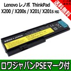 LENOVO IBM アイビーエム ThinkPad X200 X200s X201 の 43R9254 42T4834 42T4835 互換 バッテリー【ロワジャパン社名明記のPSEマーク付】