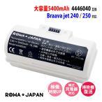 iRobot Braava jet 240 ブラーバ ジェット 互換 バッテリー 大容量 5400mAh 【ロワジャパン】