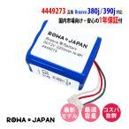 4449273 アイロボット ブラーバ  iRobot Braava 掃除機用 371j 380 380j / Mint Plus 5200 交換 バッテリー 日本規制検査済み 【ロワジャパン】