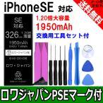 大容量1.2倍 iPhone SE (2016) 第1世代 交換 バッテリー PDF説明書 工具セット付 1950mAh【ロワ社名PSEマーク付】