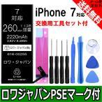 大容量1.13倍 iPhone 7 交換 バッテリー PDF説明書 工具セット付 【ロワ社名PSEマーク付】