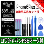 iPhone バッテリー 交換 for iPhone6 plus キット 工具付き PSE認証済 ロワジャパン