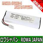 マキタ 充電式クリーナー 互換 バッテリー 678150-5 掃除機 MAKITA 4046DW 4076D 4076DW 4076DWI 4076DWR 対応 【ロワジャパン】