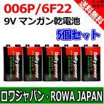 【5本セット】高品質 9V 角型 マンガン 乾電池 006P/6F22/1604A/6LR61/6LF22 対応 バッテリー