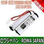 TWINBIRD ツインバード工業 905235 互換 バッテリー 掃除機 充電池 ハンディクリーナー HC-4326 HC-D327 対応 【ロワジャパン】