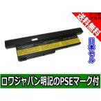 【増量】【実容量高】【日本セル】IBM アイビーエム ThinkPad X40 X41 Series の 92P1009 92P1000 FRU 92P0998 92P1002 互換 バッテリー【ロワジャパンPSE付】