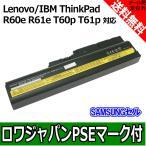 【ロワジャパン】IBM ThinkPad R60e R61e T60p T61p シリーズ の 92P1141 40Y6799 互換 バッテリー(SAMSUNGセル)