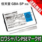 任天堂 ニンテンドー Advance SP ゲームボーイアドバンスSP [SAM-SPRBP] GBA-SP [AGS-003] 互換 バッテリー【ロワジャパンPSEマーク付】