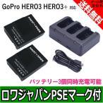 GoPro ゴープロ HERO3 HERO3+ 互換 バッテリー 2個 + USB型 バッテリー充電器 セット 3個同時充電可能 【ロワジャパン】