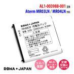 NEC Aterm MR03LN MR04LN の AL1-003988-001 互換 バッテリー 2350mAh 日本市場向け 【ロワジャパン】
