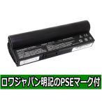 ASUSTeK EeePC 900A 701SD 900HA 900HD の A22-703 互換バッテリー【6600mAh/ブラック】【ロワジャパン社名明記のPSEマーク付】