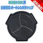 リコー GXR用 自動開閉 オートレンズキャップ (黒)