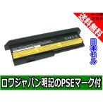【日本セル】IBM アイビーエム 42T4834 42T4835 43R9254 43R9255 互換バッテリー 【ロワジャパン社名明記のPSEマーク付】