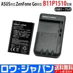 USB マルチ充電器 と ASUS エイスース ZenFone Go ZB551KL の B11P1510  バッテリー 【並行輸入純正品】【ロワジャパン】