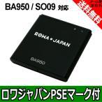 BA950 SO09 SOL22UAA 互換 バッテリー Xperia A SO-04E /  Xperia UL SOL22 / Xperia ZR 対応  【ロワジャパン】
