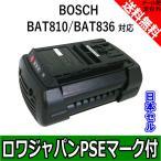 【実容量高】BOSCH BAT810 BAT836 BAT840 D-70771 互換 バッテリー【ロワジャパンPSEマーク付】